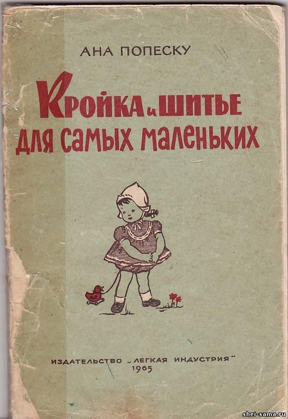 Книга кройки и шитья для начинающих бесплатно