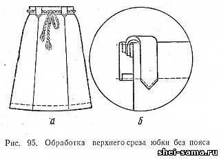 Способы обработка верхнего среза юбки
