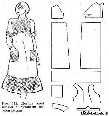 Построение рукава покроя реглан (рис. 78) Рукав строят на выполненном...