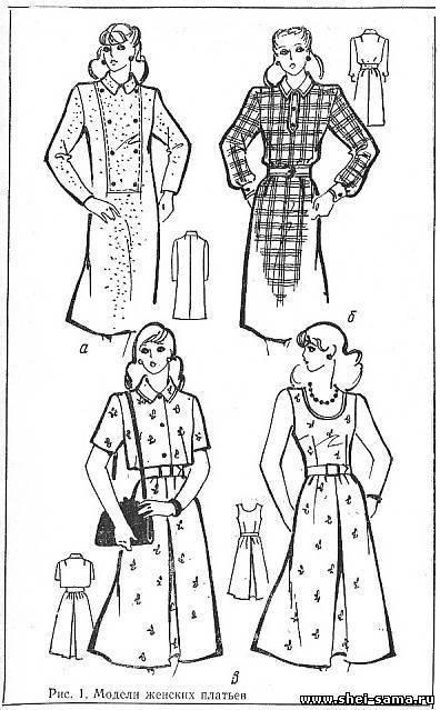 Воротник в платье.  Шитье платья французским швом.