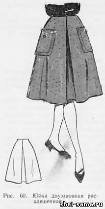 юбка двухшовная расклешенная