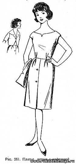 На рис. 261 изображено летнее платье с кофточкой. . Платье, отрезное по линии талии, с мягкими вытачками
