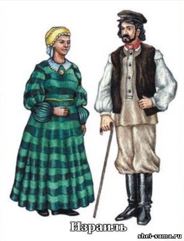 Еврейские костюмы рисунки
