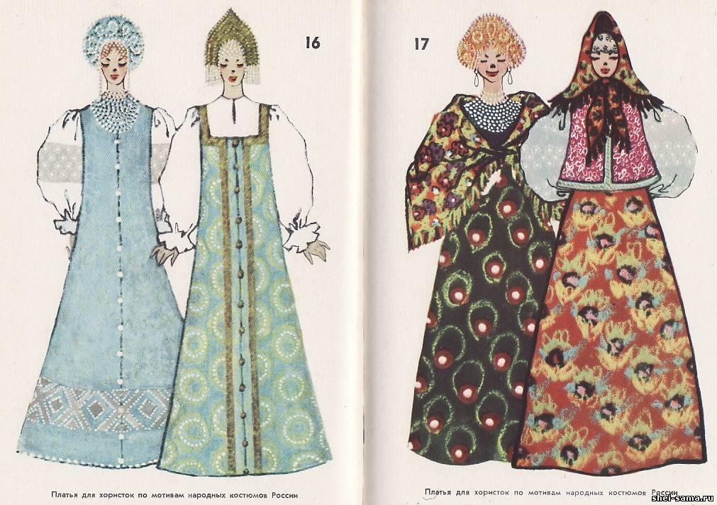 Рисунки народных платьев