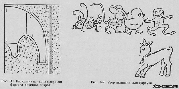 Перед раскроем фартука ткань складывают вдвое по долевой нити.