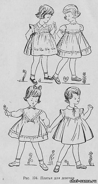 ...то при раскрое и пошиве детского платья и верхней одежды требуются.